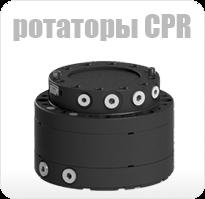 rotator_cpr