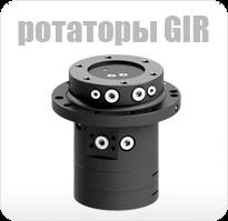 rotator_gir