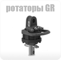 rotator_gr