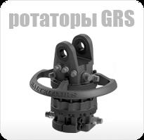 rotator_grs
