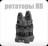 rotator_hr